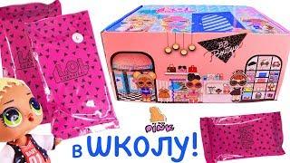 Вечер Куклы ЛОЛ! ПОСЫЛКА от MGA! Мультик ВСЕ для ШКОЛЫ 2019! #LOL MYSTERY BOX! // Май Тойс Пинк