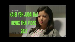 Ⓗ ATIF ASLAM    KAISI YEH JUDAI HAI    REMIX THAI VIDEO HINDI SONG 2017    BM MUSIC
