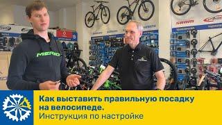 Как выставить правильную посадку на велосипеде, инструкция  по настройке