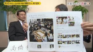 東久留米市にある自由学園の学長・高橋和也さん。かつてこの学園の生徒...