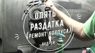Hull ta'mirlash holda o'tkazish(almashtirish studs)