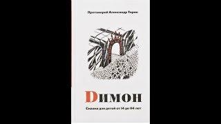 Скачать протоиерей А Торик Димон сказка для детей от 14 до 114 лет окончание