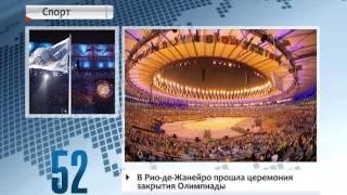 Закрытие Олимпиады в Рио - 90 секунд, 22 августа 2016 года, 10.00(В Бразилии завершились XXXI летние Олимпийские игры В Рио-де-Жанейро прошла церемония закрытия Олимпиады..., 2016-08-22T07:58:08.000Z)