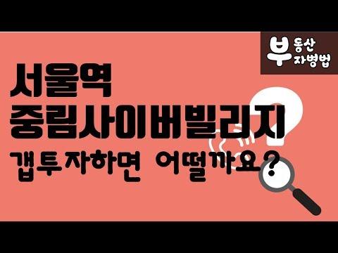 서울역 중림사이버빌리지 갭투자하면 어떨까요?