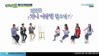 OHMYGIRL Arin Ideal Type, Who is ? Suzy ? Hani ? Nayeon ? OMG members ?