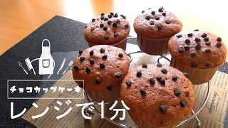 【レンジで1分でふわふわ!】一番簡単なチョコカップケーキ!