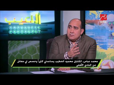 محمد عباس : مش موافق إبني يلعب فى الزمالك