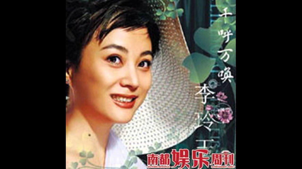 Album - 甜甜甜 - 李玲玉 (Lý Linh Ngọc) 1997 - YouTube