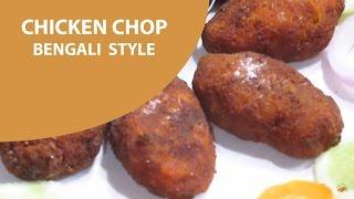 """Chicken Chop """"Bengali Style"""""""
