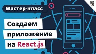 "Мастер-класс  ""Создаем приложение на React.js"""