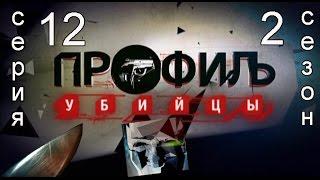 Профиль убийцы 2 сезон 12 серия