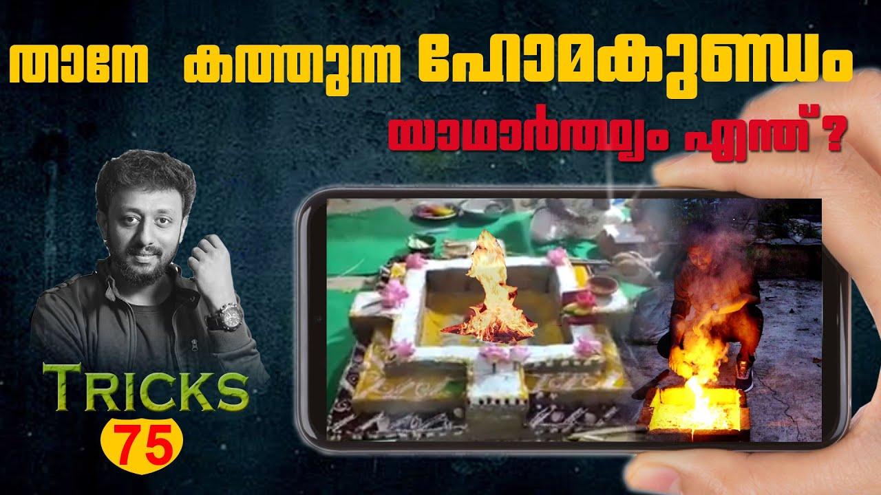 താനേ കത്തുന്ന ഹോമകുണ്ഡം l Tricks Episode : 75