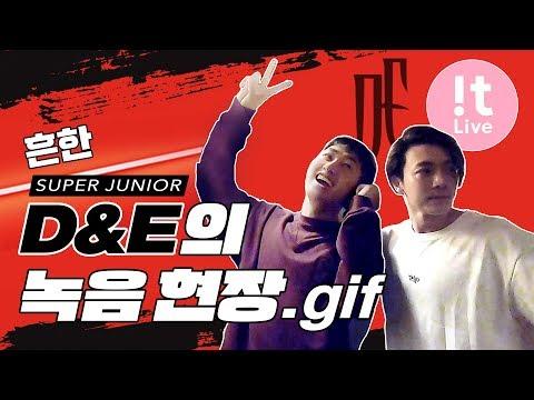 [*최초 공개*] 슈퍼주니어 D&E '땡겨 (Danger)' 녹음 실황