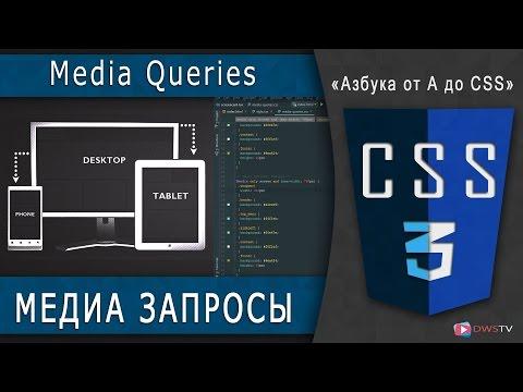 Media Queries CSS. АДАПТАЦИЯ под мобильные устройства