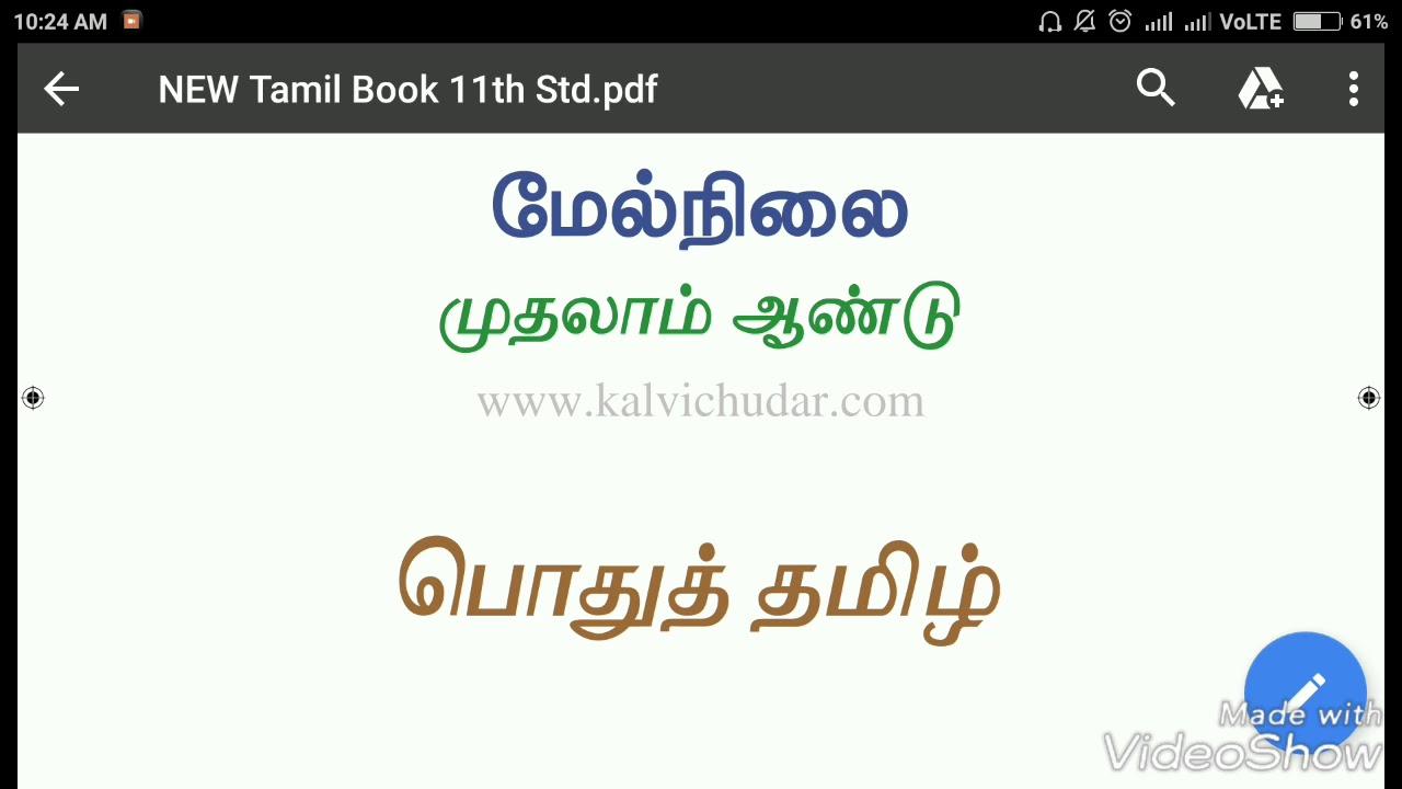samacheer kalvi books free download pdf 2019