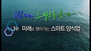 [미래수산TV]바다, …