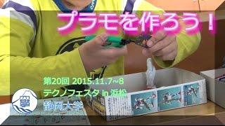 テクノでプラモを作ろう! テクノフェスタ in 浜松2015.11 - 静岡大学