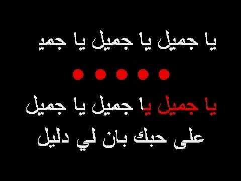 """Fareed El Atrash - Ya Gameel """"Karaoke"""""""