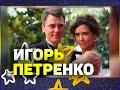 """""""Она меня предала!"""" Игорь Петренко личная жизнь сложности с Климовой и долгожданное счастье"""