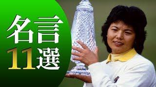 岡本綾子(おかもと あやこ)名言11選 - プロゴルファー