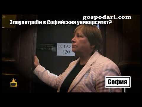 Шефката на уличения в злоупотреби спортен департамент в Софийски университет шикалкави пред камер...