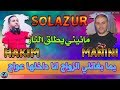 أغنية Cheb Hakim Live Solazur 2020 خطيني يا السحارة avec manini sahar