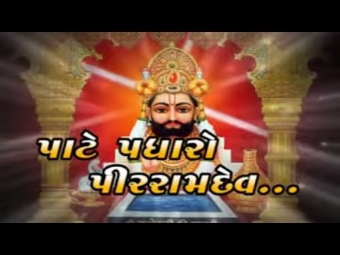 Ramdev Pir Ji Runicha Ri Images for Free Download