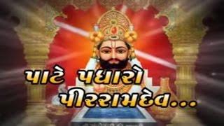 પાટે પધારો પીરરામદેવ (Part 2) | Sangeet Rupak | Prabhat Solanki | Ramdevpir Bhajan Gujarati