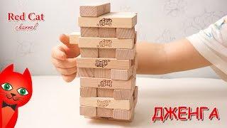 ОБЗОР ДЖЕНГИ - 4 СПОСОБА ИГРЫ   CLASSIC JENGA ДЖЕНГА   Играем в настольную игру из брусков.