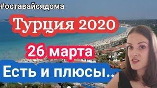 Турция 2020 26 марта Polat Alanya жизнь в Турции Алания 2020