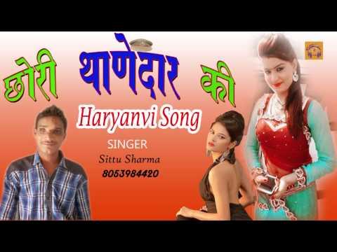 Chori Thanedar Ki   New Haryanvi Song 2016   Sittu Sharma   Haryanvi Dance Studio Star