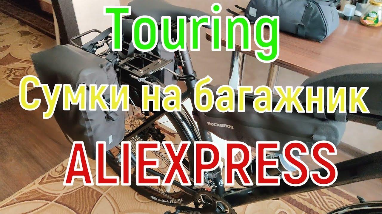 Download Дешевые велосумки SAHOO с Алиэкспресс на багажник 10л.