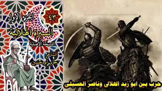 الشاعر جابر ابوحسين قصة  حرب بين ابوزيد الهلالى وناصر العسيلى الحلقة 43 من السيرة الهلالية