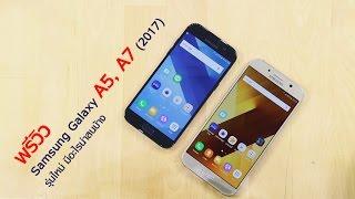 พรีวิว Samsung Galaxy A5, A7 2017 รุ่นใหม่ มีอะไรน่าสนบ้าง