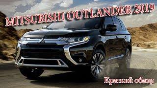 Авто Новости-Mitsubishi Outlander 2019 – Обновленный Митсубиси Аутлендер Подорожал...