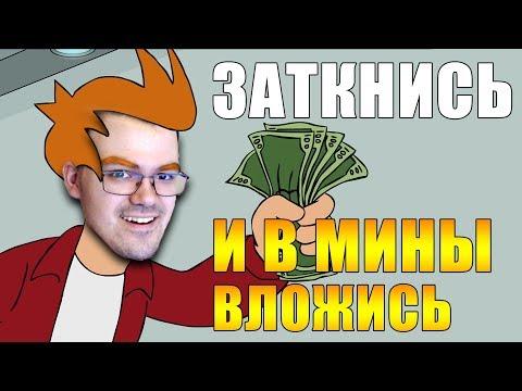 Инвестиционный эксперт - Травоман | Наконец-то честная игра 4х4 (течис афк герой)