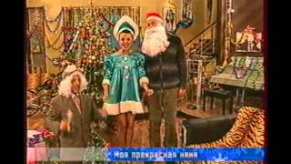 Анонс 3 сезона сериала Моя прекрасная няня (СТС, декабрь 2004)