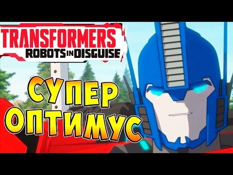 Трансформеры Роботы под Прикрытием (Transformers Robots in Disguise) - ч.14 - Медик Рэтчет
