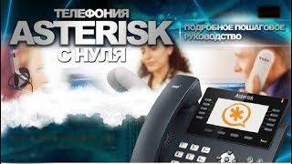 настройка и установка asterisk c нуля. IP и SIP-телефония. Полезные статьи и мои рекомендации