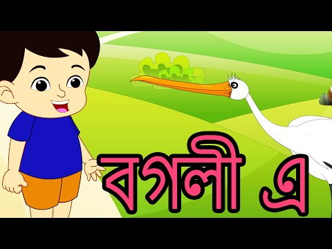 Bogoli e, hobaholoi nahili kio | Assamese Nursery Rhymes | Assamese Baby Songs