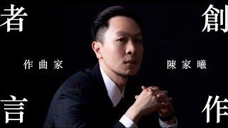 Publication Date: 2020-09-25 | Video Title: 創作者言 (Ep07)-陳家曦