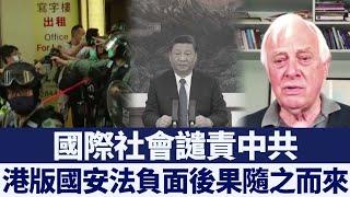 中共強行通過港版國安法 國際社會譴責|@新唐人亞太電視台NTDAPTV |20200702