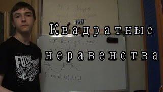 Решение квадратных неравенств. Графический метод, метод интервалов.