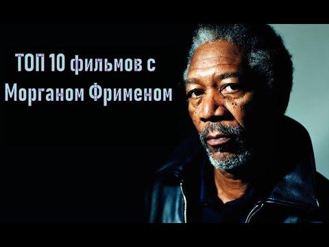 ТОП 10 фильмов с Морганом Фрименом