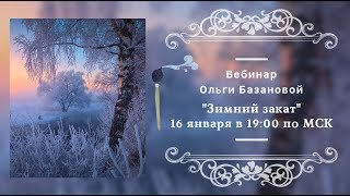 """Вебинар по живописи от Ольги Базановой - """"Зимний закат"""""""