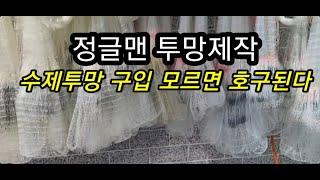 #한국#수제투망@믿으면 #호구된다#반수제투망제작방법#수…