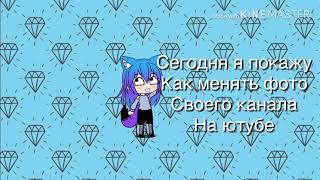 Как поменять фото канала на ютубе?//Gacha Life// на русском