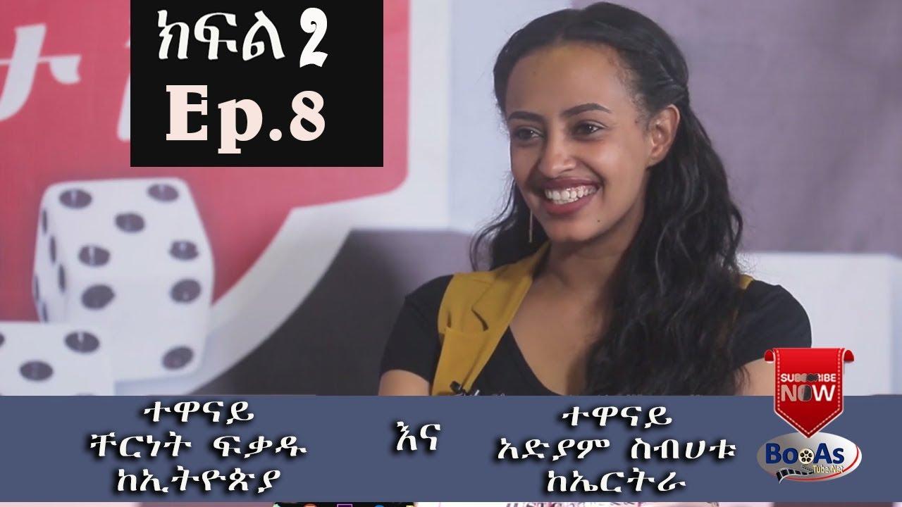 Ethiopia : ዳይስ ጨዋታ ሾው #Dice Game Tv Show Ep 8 Part 2