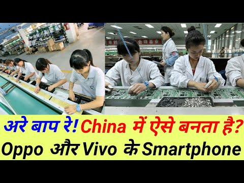 China का सबसे बड़ा राज खुला || How Chinese company make oppo and vivo smart phones ? Assemble mobile