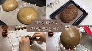 홈베이킹 브이로그 | 홈베이킹 빵 | 모카빵 만들기 |…